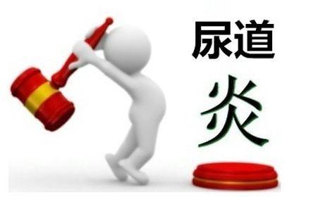 商丘治尿道炎医院